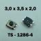 3.0x3.5x2.0 мм, TS-1286-4, тактовая кнопка